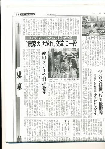 20100520日経新聞セガレ記事.jpg